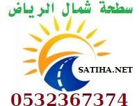 سطحة شمال الرياض  0532367374