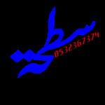سطحة شمال الرياض اتصل الآن 0532367374