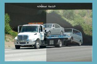 رقم سطحه في جميع مناطق الرياض 0532367374