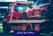 سطحة شرق الرياض اتصل الآن 0532367374